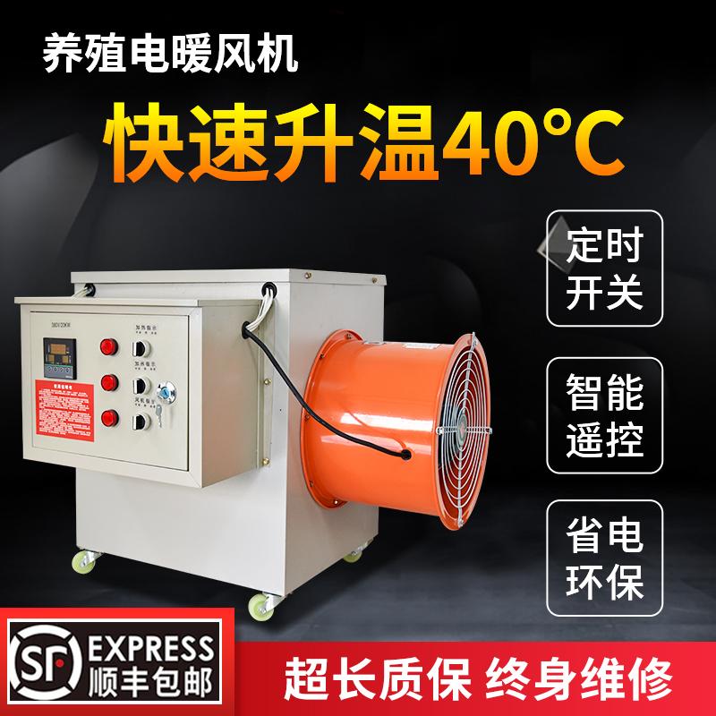 养殖电暖风机鸡舍猪舍加热育雏育肥热风炉大功率恒温节能取暖器