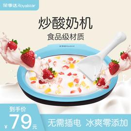 荣事达炒冰机家用小型自制雪糕机水果冰淇淋冰盘迷你儿童炒酸奶机