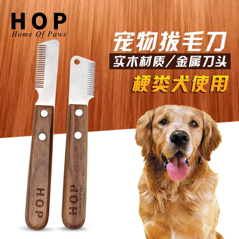 宠物梳梗类犬拔毛刀 雪纳瑞赛级犬专用美容工具宠物用品刮毛刀梳