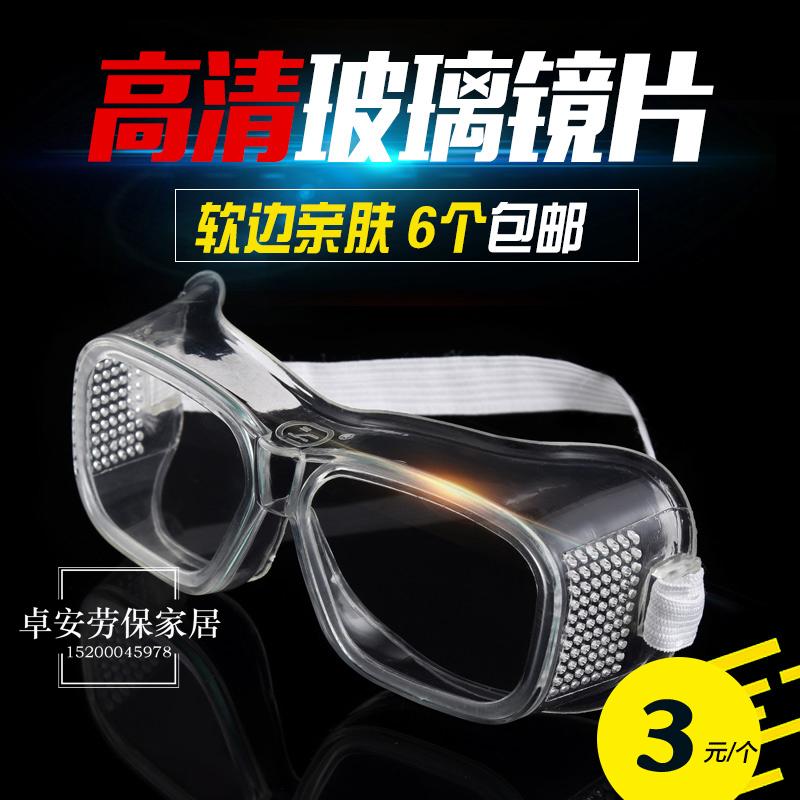 护目镜防尘眼镜透明工业粉尘劳保打磨防飞溅风沙灰尘玻璃防护眼镜