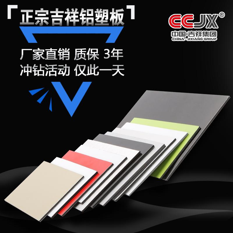 正宗中国吉祥4mm21外墙幕墙背景门头广告干挂铝塑复合板铝塑板