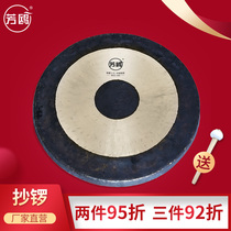 Fang Gull Gongs and Drums Gong percussion instrument copper Loudspeaker Copy Gong Open Gong celebration opening bronze small gong