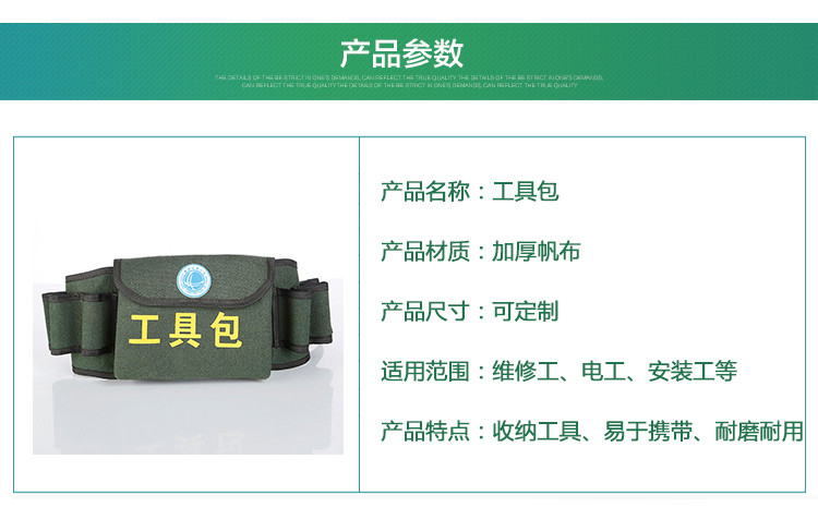 电工腰包小便携多工能加厚腰带家电维修腰袋帆布多功能木工工具包