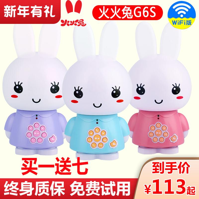 火火兔G6S故事机WiFi早教机G7wifi宝宝婴幼儿童益智玩具0-3岁充电