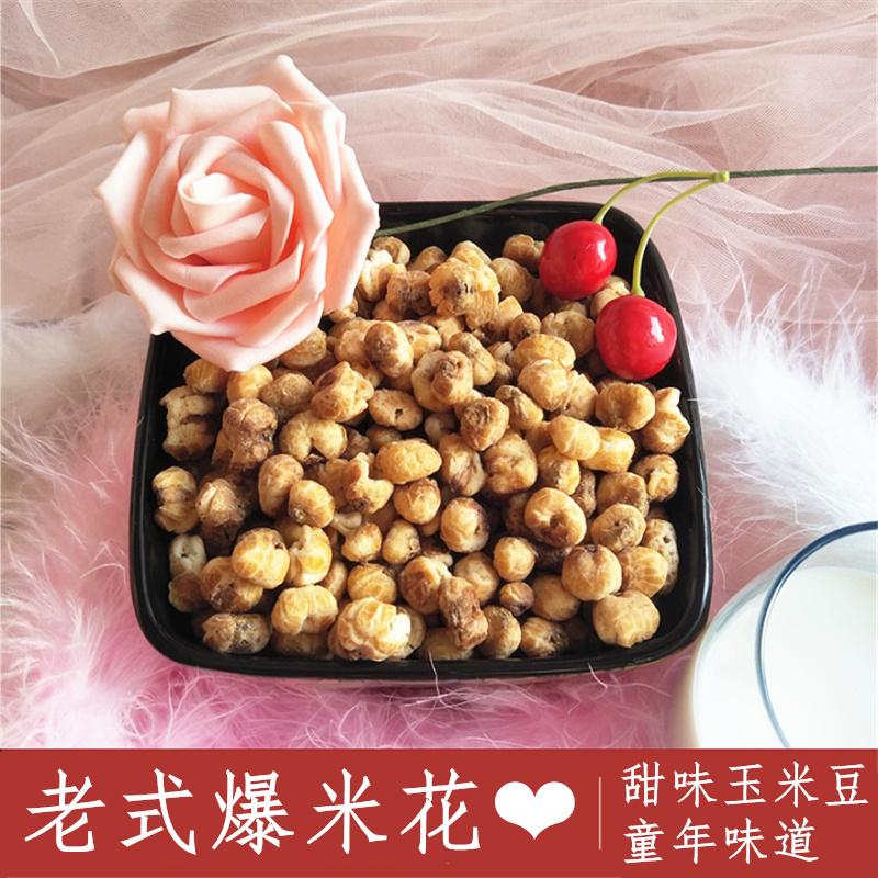 东北老式爆米花 炒玉米粒咖啡玉米脆粗粮苞米豆 童年味道零食甜味