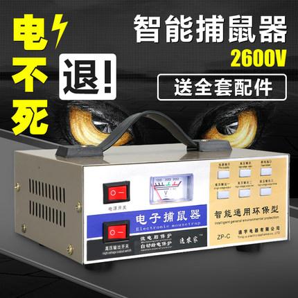 捕鼠器家用全自动电子高压电猫灭鼠驱鼠机抓老鼠夹子笼捉耗子神器