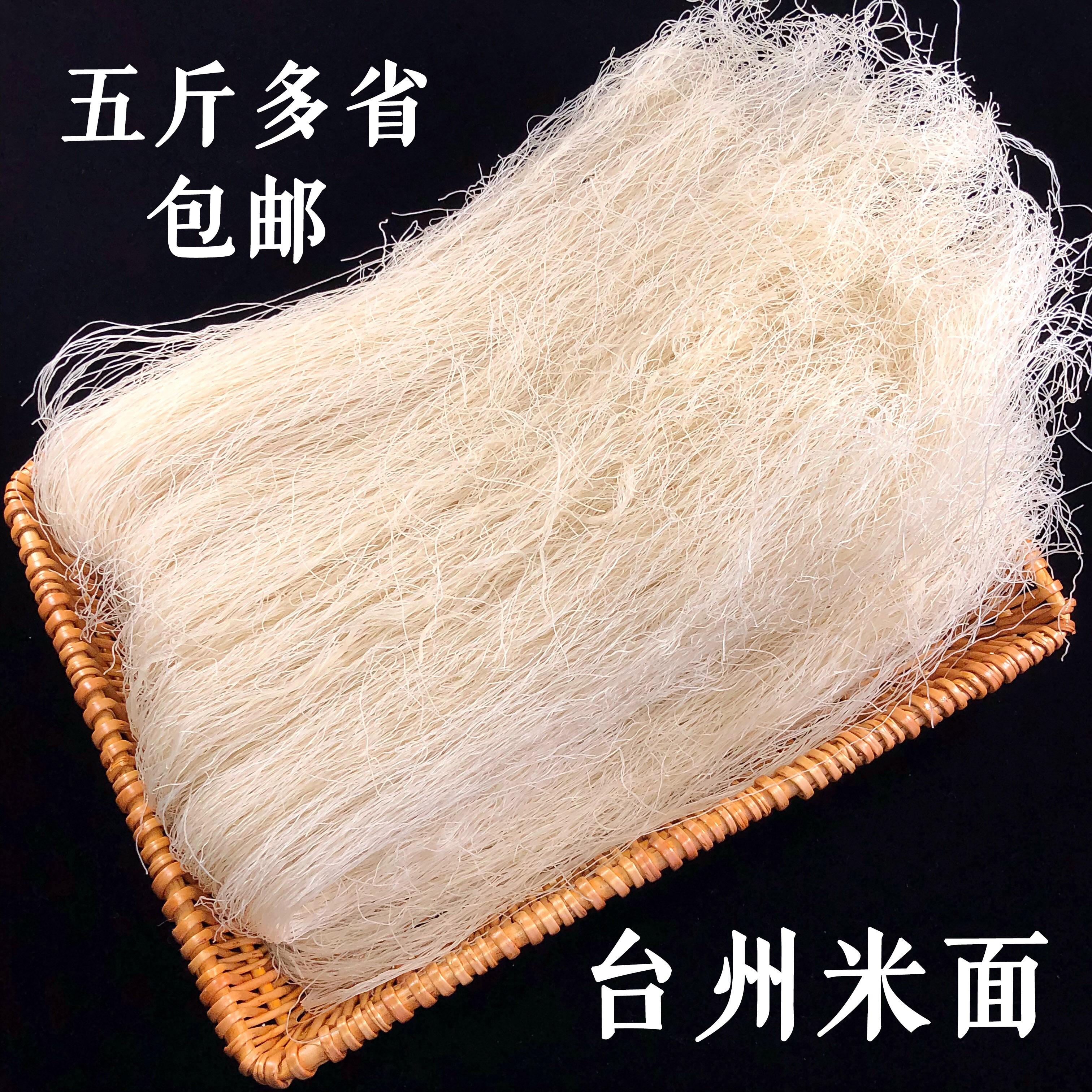 5斤包邮浙江台州特产临海小芝细米面热销炒米面方便面条米粉米面