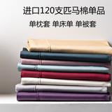 特价进口120支匹马棉单件被套纯色床单高于100支贡缎全棉纯棉枕套