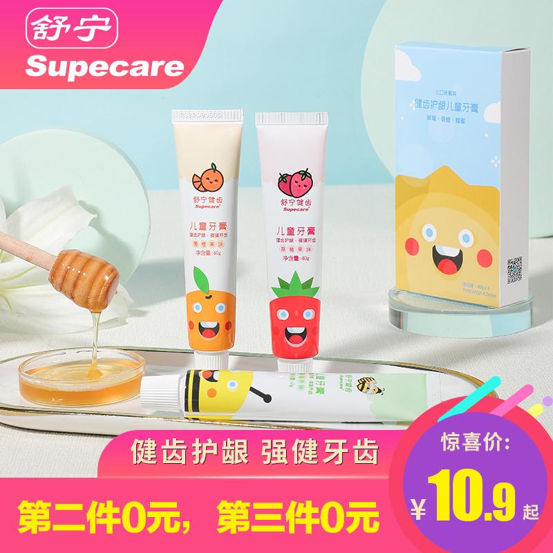 舒宁儿童牙膏宝宝无氟3-6-9水果