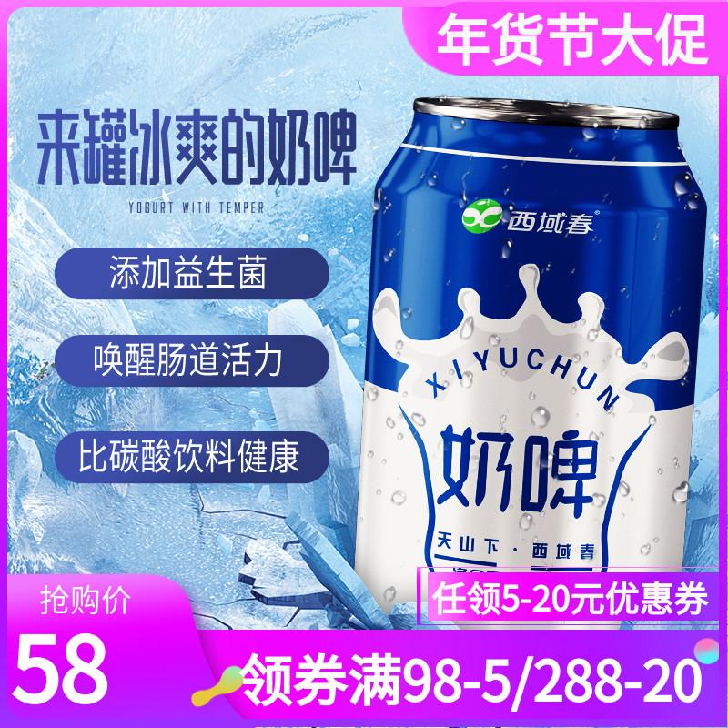 西域春奶啤300mlX12罐新疆特产酸奶乳酸菌发酵 啤酒风味夏季饮料
