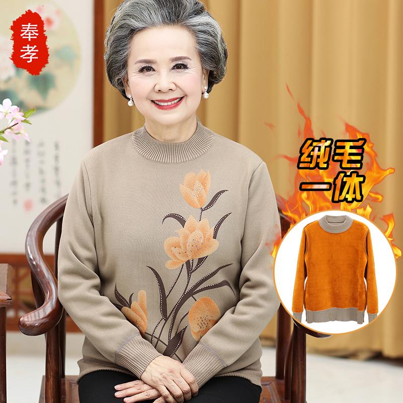 中老年人秋装女长袖奶奶装妈妈毛衣