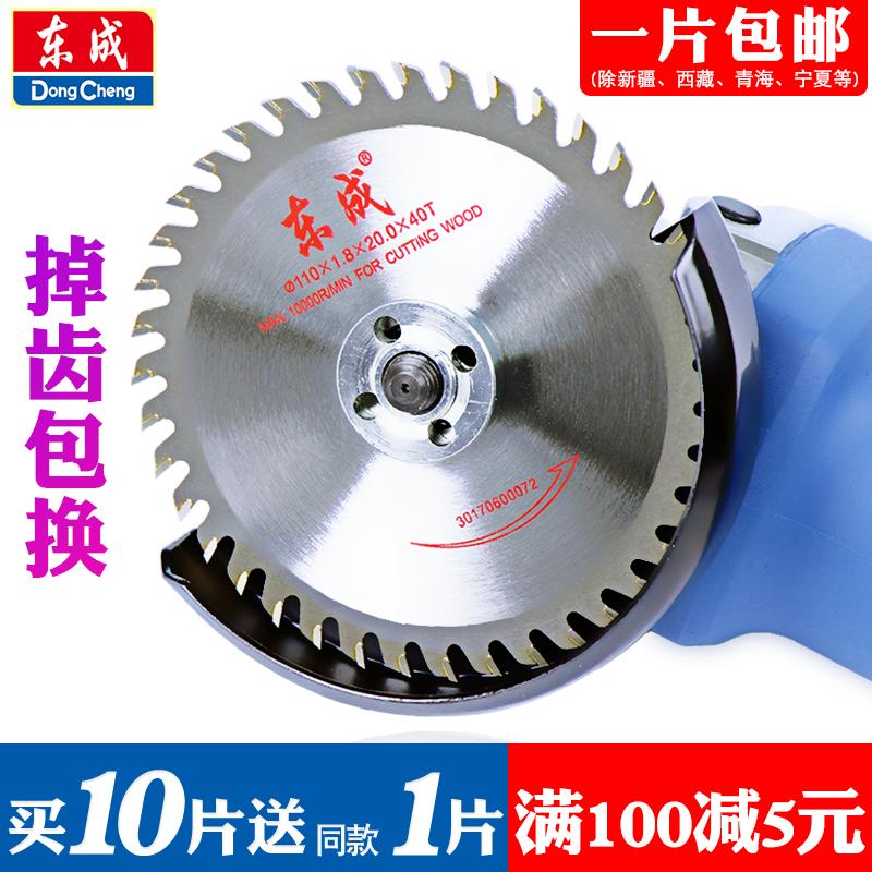 东成锯片 4寸9/10/12/14/7寸木工锯片铝合金锯片角磨机台锯切割片