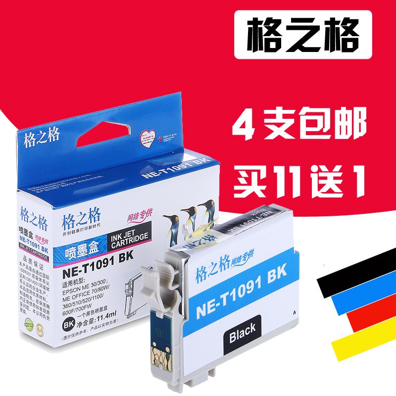 格之格T1091墨盒适用爱普生t109 ME30 me300 600F 1100 700fw墨盒