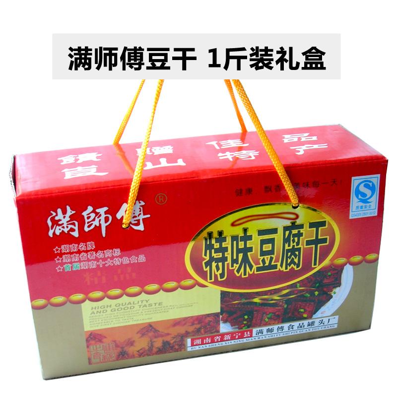 湖南名优特产 邵阳土特产 满师傅1斤装卤豆腐干礼盒 零食小吃送礼