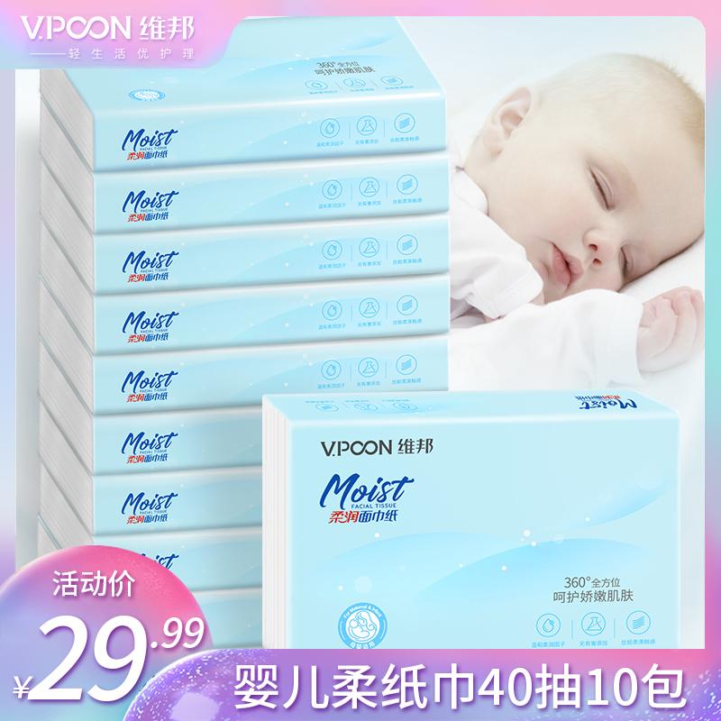 维邦优品 柔润保湿柔纸巾40抽10包便携装婴儿纸巾母婴适用抽纸