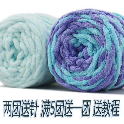 Icicle thread soft hand-knitted diy thick wool ball scarf material bag men and women self-knitting crochet hook slippers