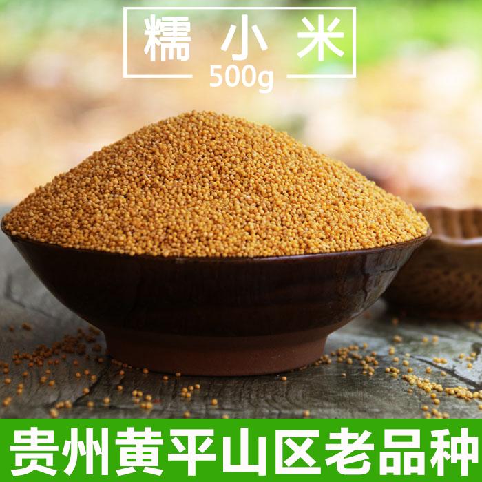 (用3元券)贵州黄平优质小米农家种的粗粮月子米宝宝辅食五谷杂粮小米粮食