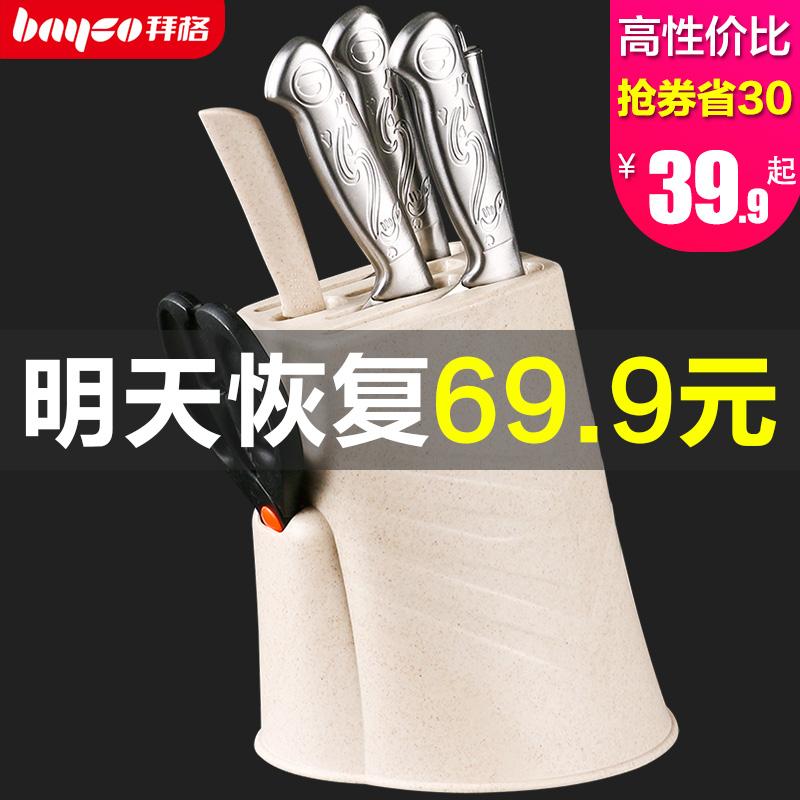 拜格刀具套装厨房全套厨具家用切菜刀菜板套装不锈钢套刀组合菜刀