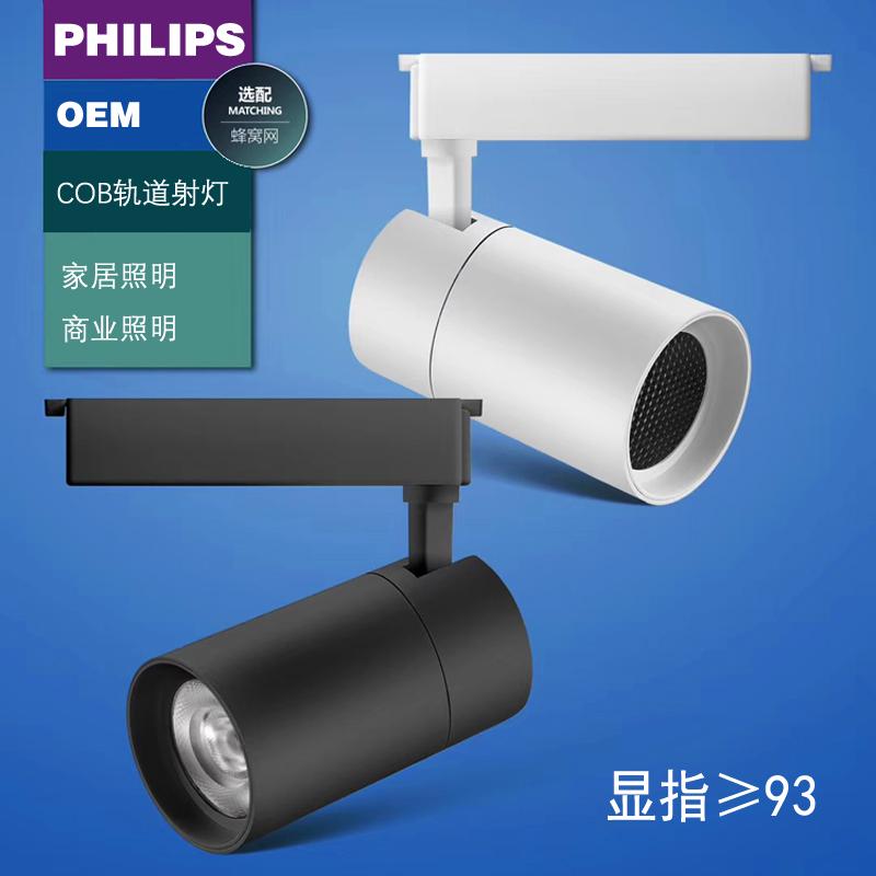Philips rail light LED spotlight clothing store business exhibition hall living room furniture dining room cob rail spotlight