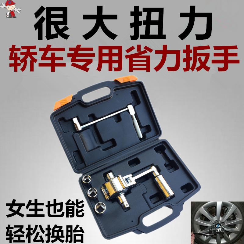 Автомобиль шина провинция сила гаечный ключ автомобиль изменение шина разборка внедорожник разборка инструмент увеличение сила гаечный ключ
