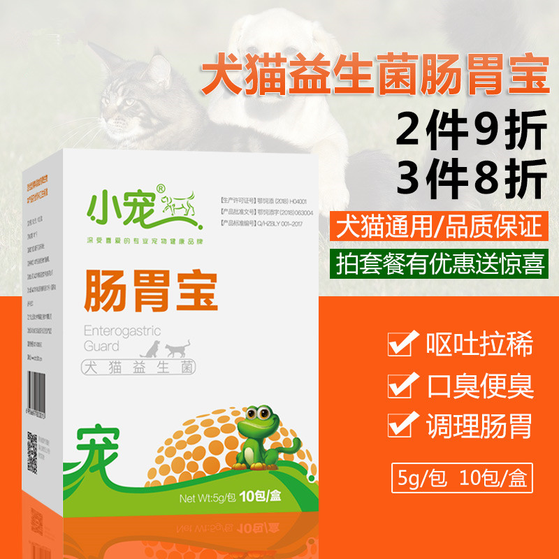 Small pet Changwei Bao probiotics pet puppy dog cat Teddy dog diarrhea vomiting conditioning health care products
