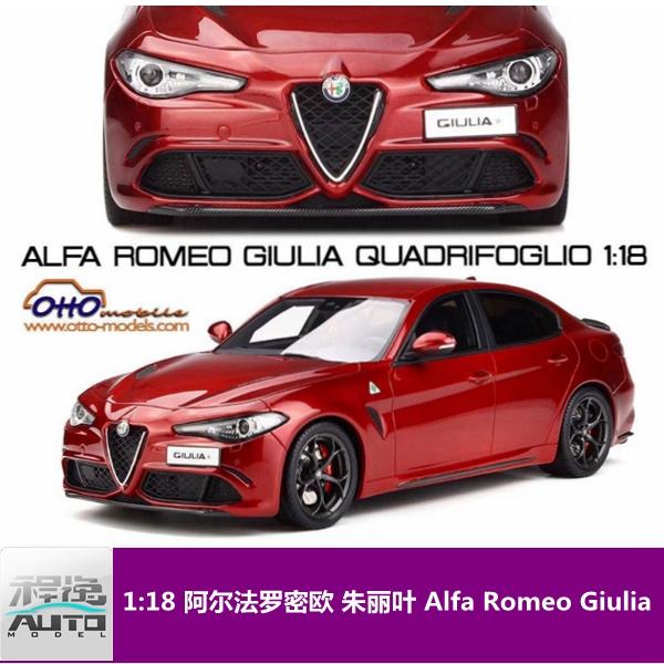 新品预订 OTTO 1:18 阿尔法罗密欧 朱丽叶 AlfaRomeo Giulia 模型