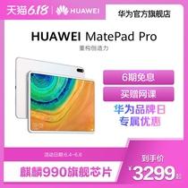 轻薄全面屏办公学习娱乐智能平板Pro平板电脑MatePadHUAWEI华为Huawei华为品牌日