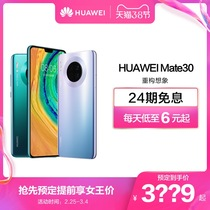 华为官方旗舰店mate30智能手机4G万超感光徕卡4000芯片990麒麟30Mate华为Huawei抢先预定提前享优惠