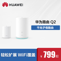 (Official authentic) Huawei Huawei Routing Q2 Child Parent router Gigabit Intelligent Wireless Routing