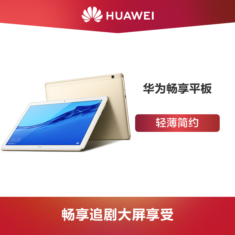 Official genuine Huawei/Huawei Enjoy 10.1 inch Tablet PC Light and Simple HD Display Android WiFi/4G All Netcom