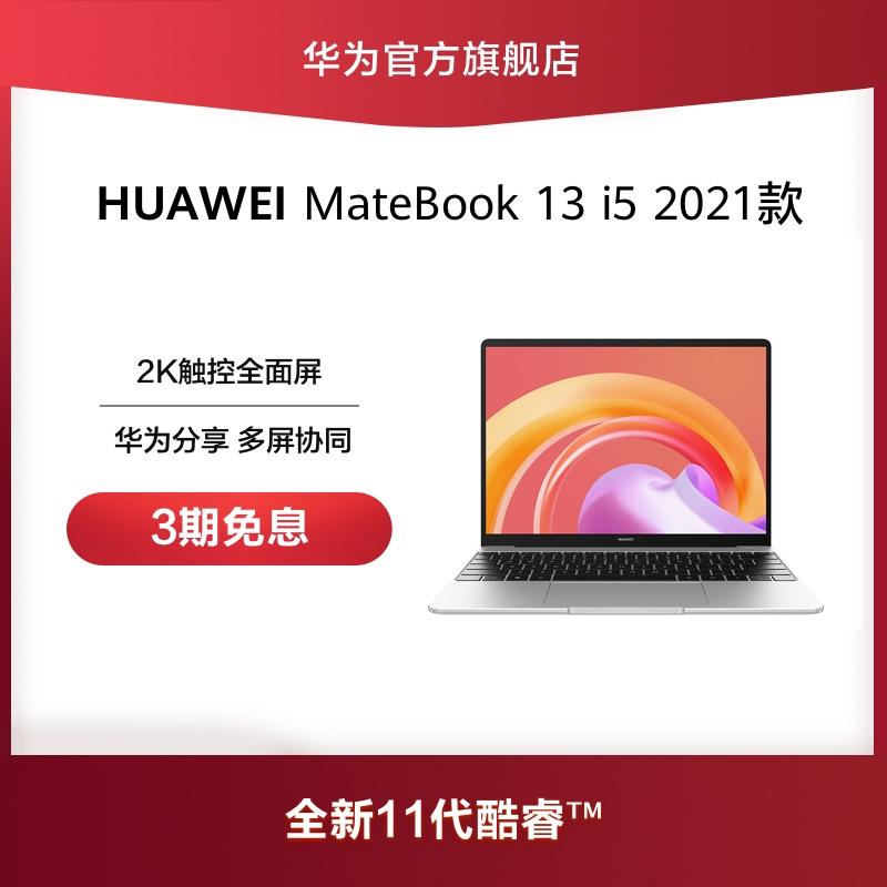 华为款11代酷睿i5+8gb / 16gb显卡