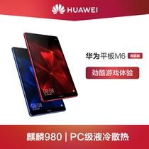官方正品Huawei华为平板M6高能版8.4英寸平板电脑畅快游戏体验强悍续航震撼影音