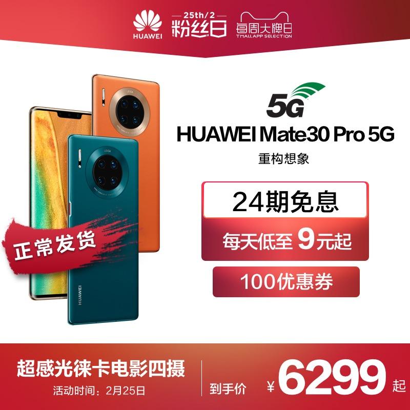 【24期免息+100优惠券】Huawei/华为Mate 30 Pro 5G徕卡四摄5G芯片智能手机mate30pro5g官方旗舰店