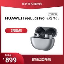 官方正品华为FreeBudsPro无线充版主动降噪无线蓝牙耳机