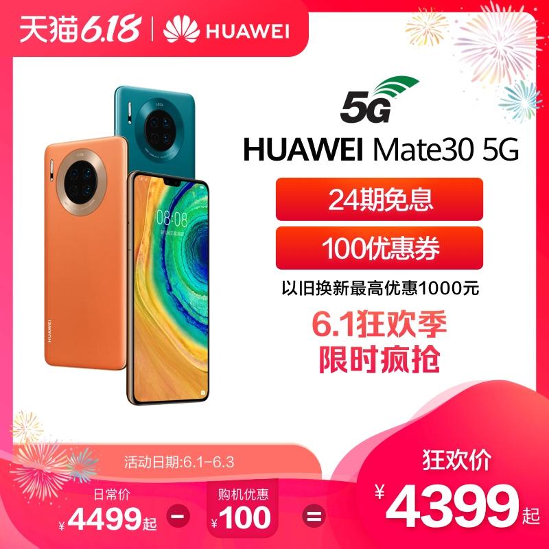 【6.1限时抢购 24期免息+100优惠券】Huawei/华为Mate 30 5G麒麟990徕卡5G智能手机mate305g华为官方旗舰店
