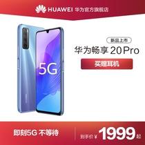 买赠耳机Huawei华为畅享20Pro5G全场景SoC芯片华为畅享20pro5g华为手机华为官方旗舰店