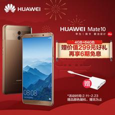 Мобильный телефон Huawei Mate 10 4GB+64GB