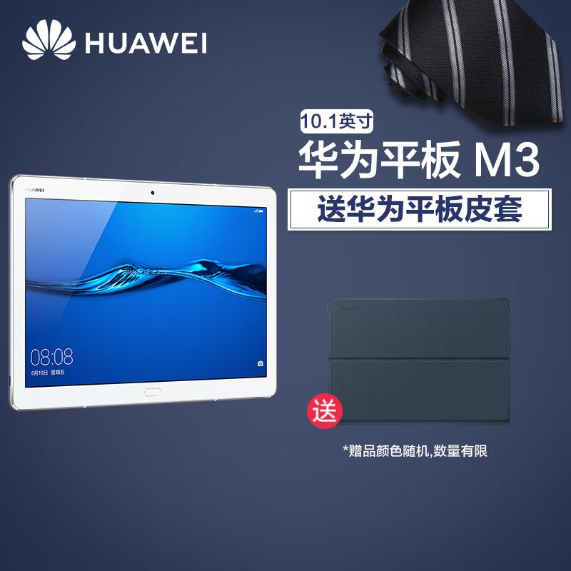 【送平板皮套】Huawei/华为 M3 青春版 平板电脑 10英寸高清 安卓