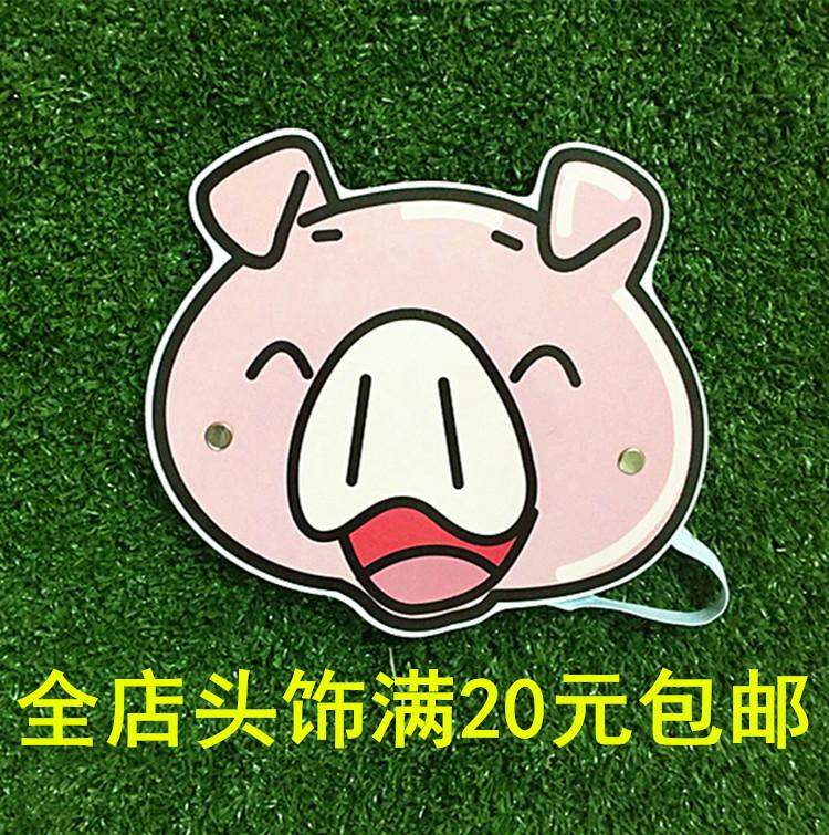 Kindergarten teaching supplies childrens pig headdress textbook drama stage performance props role play pig headdress