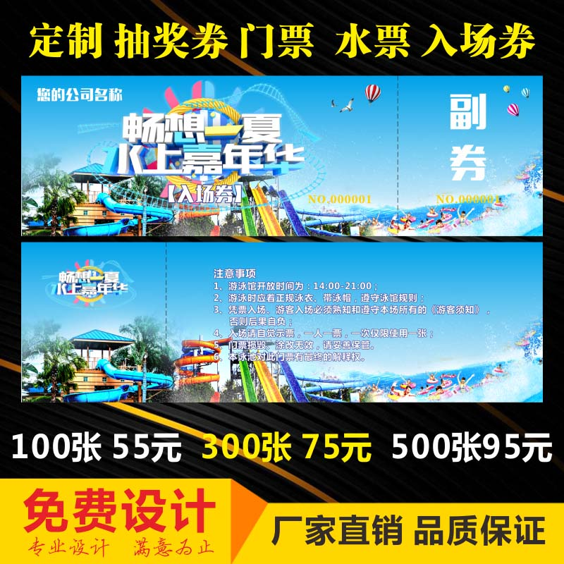 Swimming pool tickets Tickets childrens swimming tickets swimming training tickets water tickets lottery tickets customized with number torn open