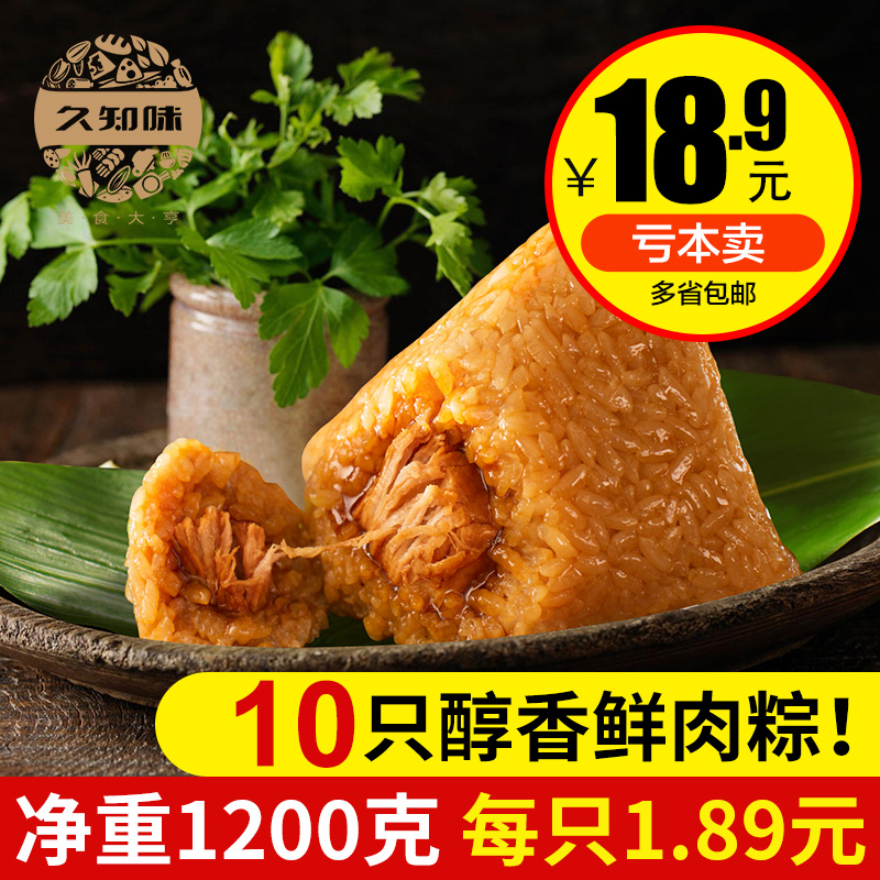 久知味嘉兴粽子肉粽农家手工棕新鲜散装粽特产团购批发早餐速食