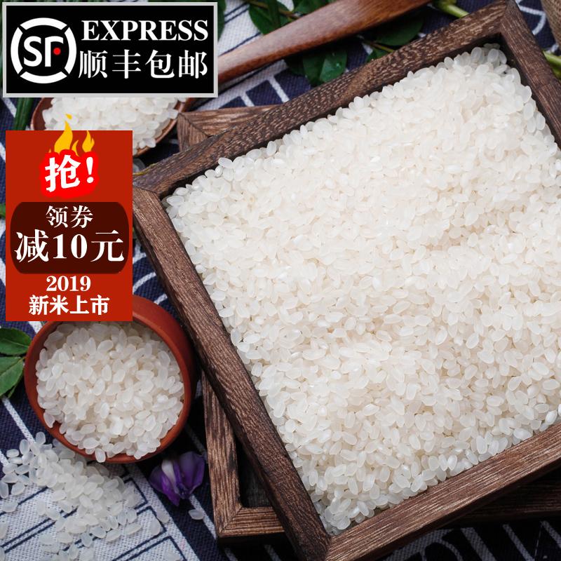 【顺丰发货领券减10】东北大米5kg寿司新米秋田小町珍珠大米10斤