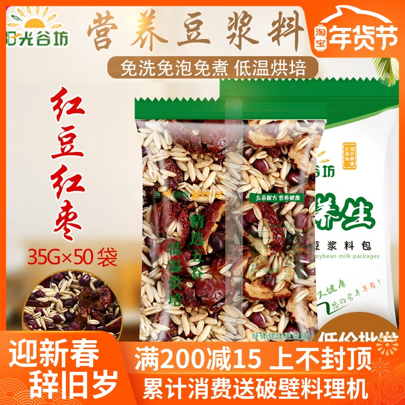现磨豆浆原材料五谷豆浆包低温烘焙五谷杂粮红豆红枣豆浆小袋装