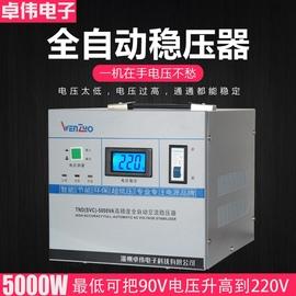 家用稳压器5000W全自动220V高精度交流调压器5KW冰箱空调稳压电源图片