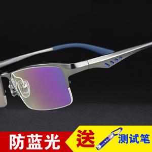 变色近视眼镜男配成品tr90钛半框眼镜框架平光防辐射防蓝光弹簧腿