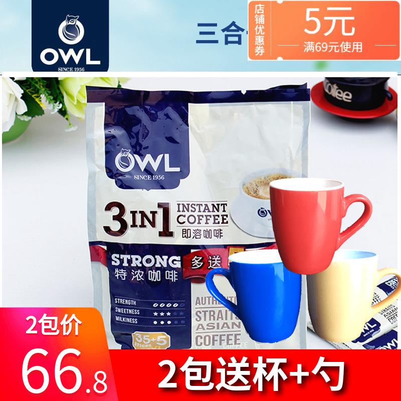 正品 马来西亚进口猫头鹰特浓咖啡三合一即速溶咖啡800g克40条装