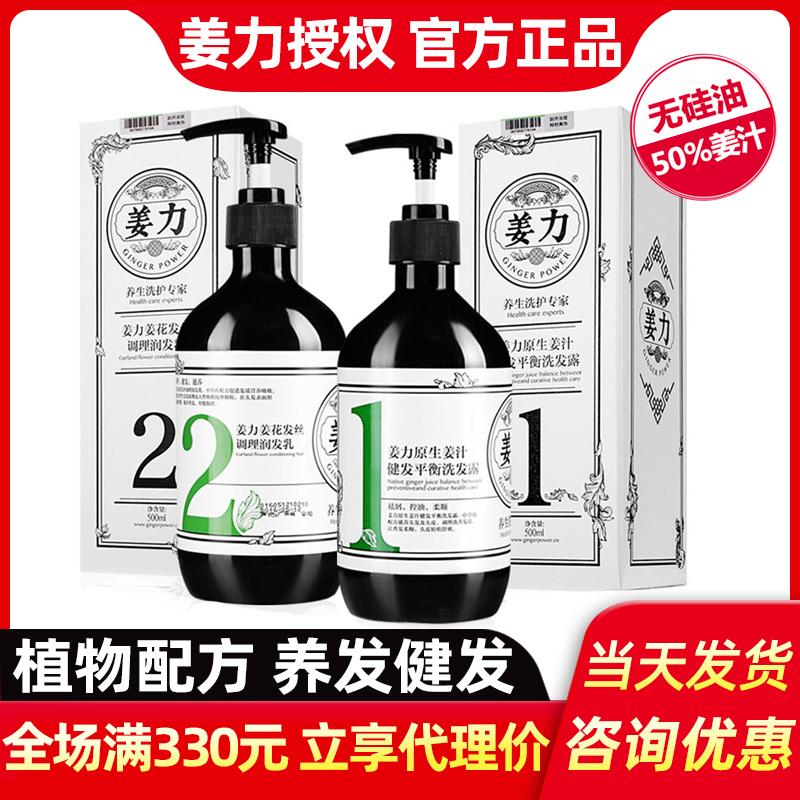 姜力洗发水生姜正品专柜保养健发去屑止痒清洁控油无硅油洗护套装