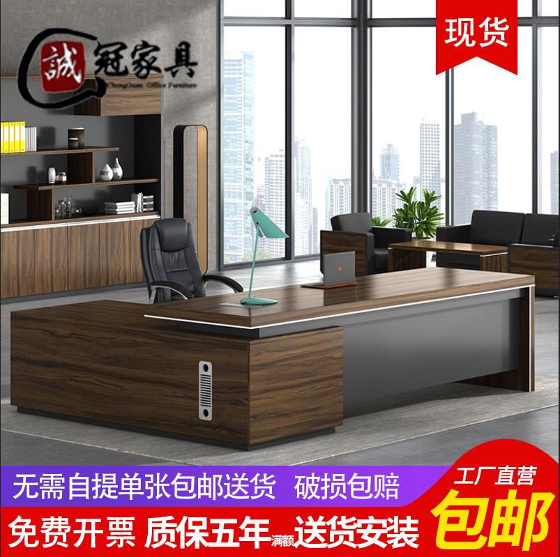 Bosss desk big desk presidents desk managers desk supervisors desk chair combination office furniture simple modern