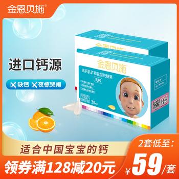 金恩贝施正品乳钙儿童钙片宝宝液体钙滴剂婴儿钙婴幼儿补钙 60粒