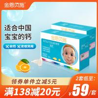 金恩貝施正品乳鈣兒童鈣片寶寶液體鈣滴劑嬰兒鈣嬰幼兒補鈣 60粒